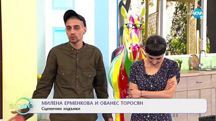 """""""На кафе"""" с Милена Ерменкова и Ованес Торосян (05.03.2021)"""