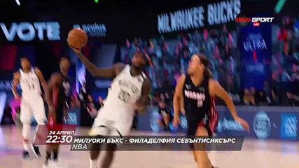 NBA: Милуоки Бъкс - Филаделфия Севънтисиксърс на 24 април, събота от 22.30 ч. по DIEMA SPORT