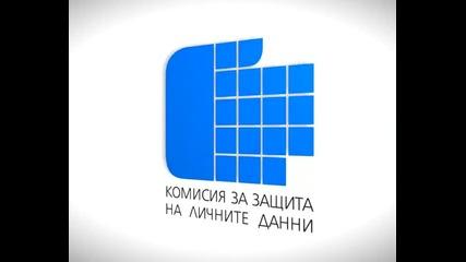 10 години Комисия за защита на личните данни