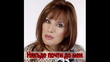Кичка Бодурова - Някъде Почти До Мен
