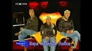 Бай Брадър 3 - Тризначките 2