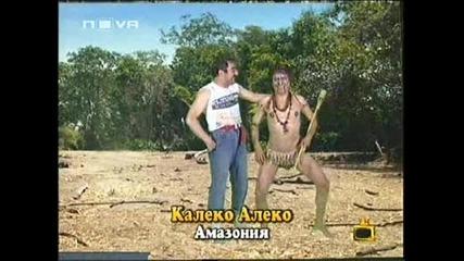 Калеко Алеко В Амазония - Господари На Ефира, 19.06.2008