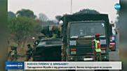 Смяна на властта в Зимбабве, президентът е под домашен арест