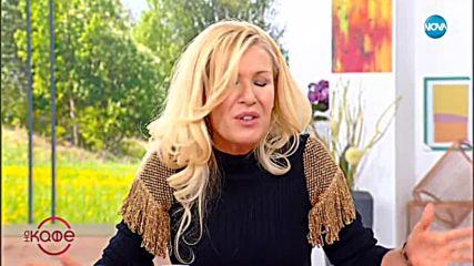 """Ева Веселинова: """"Скъпи дами, не правете изненади на мъжете си!"""""""