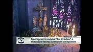 """Българската църква """"Свети Стефан"""" в Истанбул чества храмовия си празник"""
