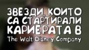 Звезди които са стартирали кариерата в Disney