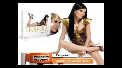 Теодора - Онази - Не те опази (ремикс на Пантелис)