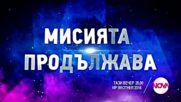 VIP Brother - тази вечер по NOVA (12.09.2016)
