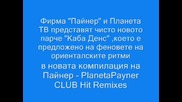 Каба Денс [инструментал][planetapayner Club Hit Remixes 2008]