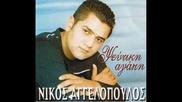 Nikos Aggelopoulos - Ti Sida Me Enan Allon