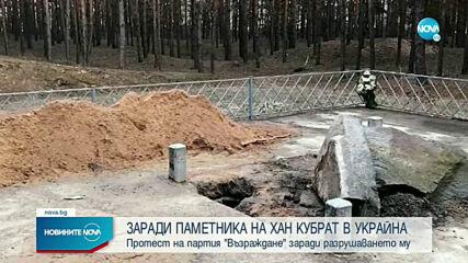 Протест пред МВнР заради поругаването на паметника на хан Кубрат в Украйна