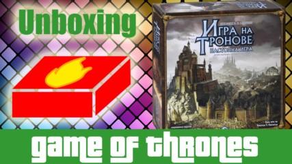 Настолна игра Игра на тронове - Unboxing/Какво има в кутията