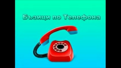 ( Smiah ) Avtorski Byzici po telefona