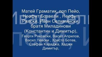 1-ви Ноември Ден На Народните Будители