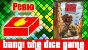 Bang! The Dice Game - ревю на настолна игра