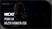 NEXTTV 055: Hardware Рубрика: Razer Kraken USB