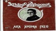 Enas Magas Sto Votaniko - Spiros Zagoraios