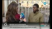 Бежанците в София от днес - с вечерен час