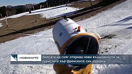 Липсата на сняг открива нови възможности за привличане на туристи в ски курортите