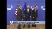 Вицепрезидентът на САЩ Джо Байдън съгласува политиката с лидери на ЕС