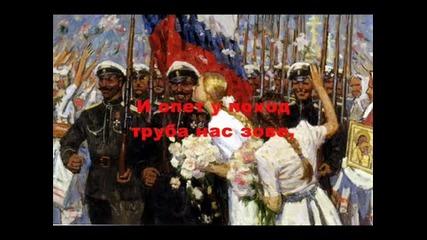 Устани за Веру, Руска земљо!