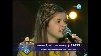 Едит - Големите надежди - 12.03.2014 г.
