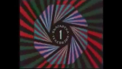 Старото Цветно Лого На Бт - Първа Програма