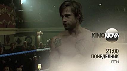 """Гепи"" на 18 март по KINO NOVA"
