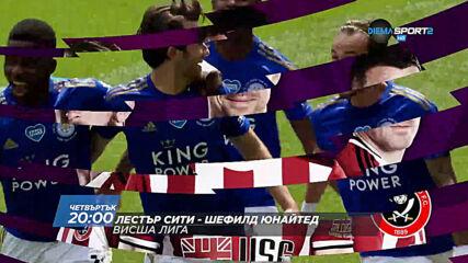 Лестър Сити – Шефилд Юнайтед & Кристъл Палас – Манчестър Юнайтед на 16 юли по DIEMA SPORT 2