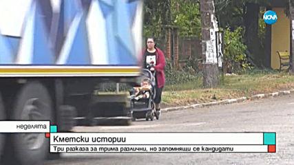 """Предизборни истории в """"Неделята на NOVA"""" : Митьо Пищова отново в битката за Търново"""