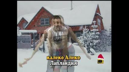 Калеко Алеко в Лапландия