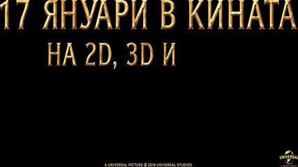 Доктор Дулитъл - специално обръщение към българската публика с български субтитри