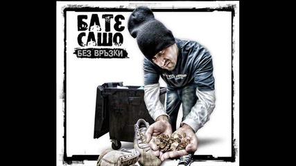 Bate Sasho - Bez Vruzki Hardcore Remix (remixed By Dj Lizard) (2010)