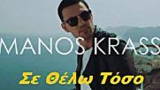 Manos Krass - Baila - Se Thelo Toso