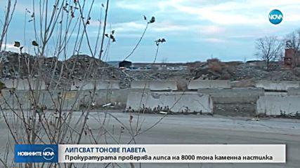 Липсват тонове павета: Прокуратурата проверява липса на 8000 тона каменна настилка