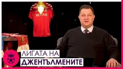 """Бляскавият Ман Сити, """"новият"""" Сала, """"Мауриньовското"""" в Юнайтед и защитата на Бърнли и Кардиф"""