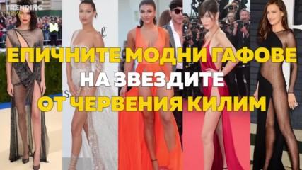 Епични модни гафове