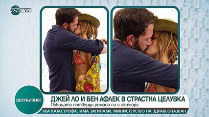 Дженифър Лопес потвърди връзката си с Бен Афлек