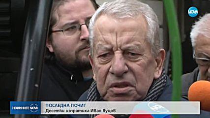 Близки и приятели отдадоха последна почит на Иван Вуцов