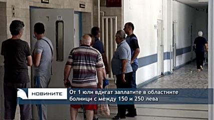От 1 юли вдигат заплатите в областните болници с между 150 и 250 лева