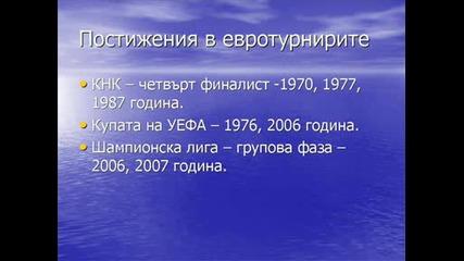 Само Левски + Химна