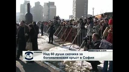 Над 60 души скочиха за богоявленския кръст в София