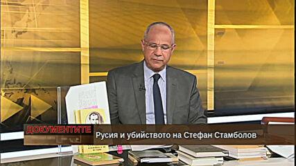 """""""Документите"""" с Антон Тодоров - 11.07.2020 (част 3)"""