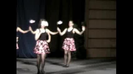 Доминикански Танц На Здравец