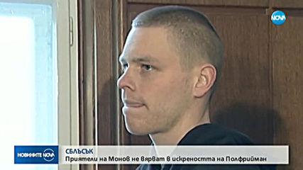 Приятели на Андрей Монов не вярват в искреността на Джок Полфрийман