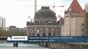 Германия иска да постигне климатичен неутралитет през 2045 г