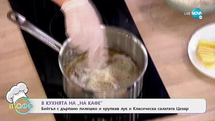 """Рецептата днес: Бейгъл с дърпано пилешко и хрупкав лук и салата Цезар - """"На кафе"""" (23.11.2020)"""