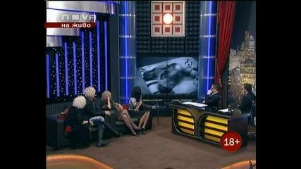+18 Порно в Къщата на Биг Брадър Фемили ! 23.03.10 Шоуто на Иван и Андреи