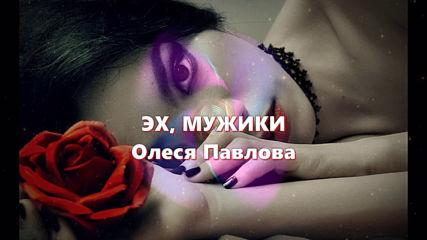 Олеся Павлова - Эх, Мужики