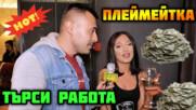 ПЛЕЙМЕЙТКА ТЪРСИ РАБОТА - ВИЖТЕ КАКВА